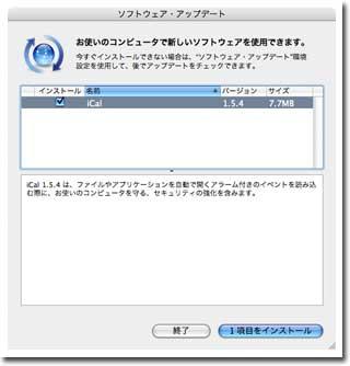 ソフトウェアアップデート