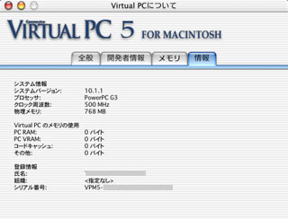 about Virtual PC 5