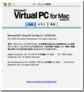 Microsoft Virtual PC 6.1