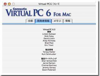 Virtual PC 開発者情報