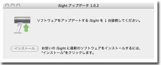 iSight 1.0.2