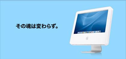 20040831_iMacG5.jpg