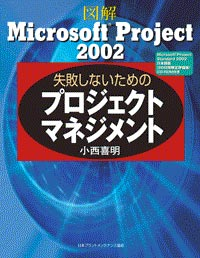 20051125_MSProject.jpg